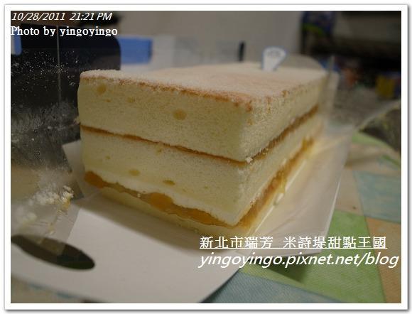 台北瑞芳_米詩堤20110529_R0043386