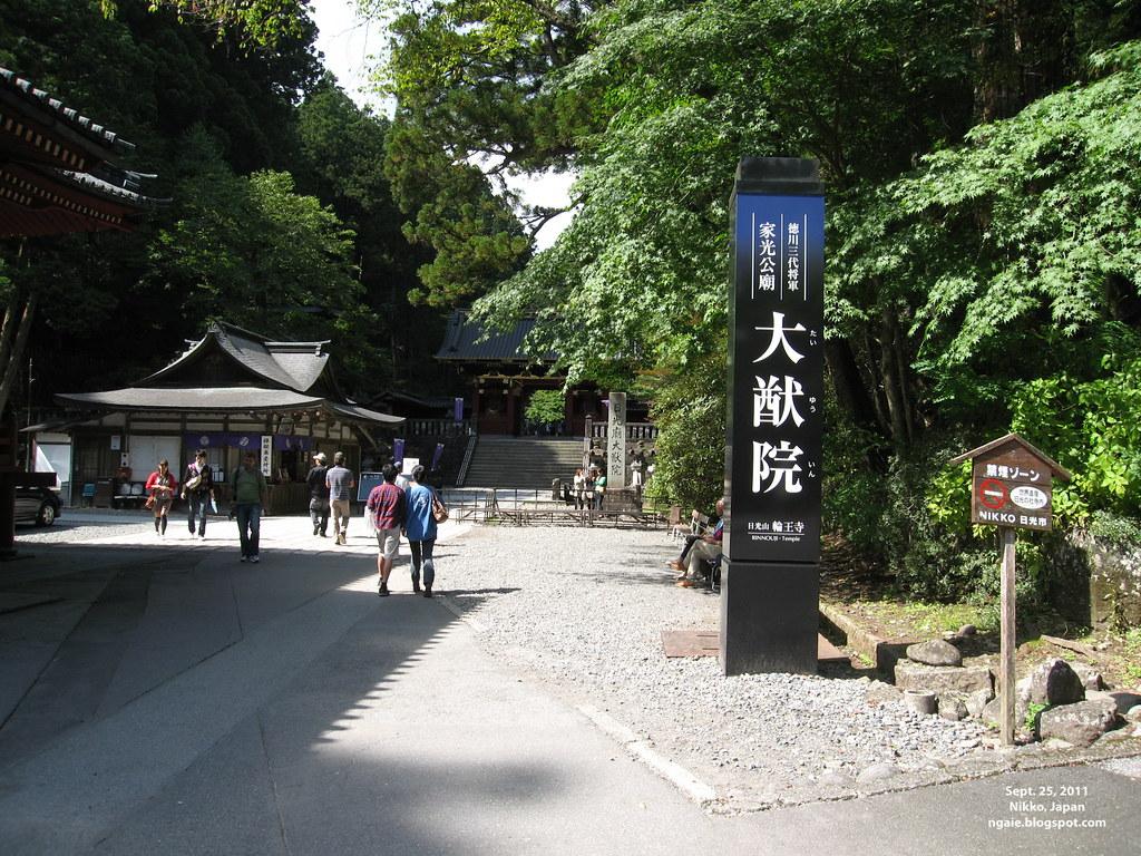 Taiyuin (大猷院)