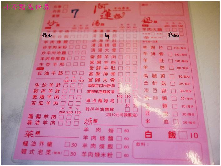 台南阿蓮炒羊肉 (1).JPG