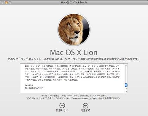 Mac OS X インストール-1