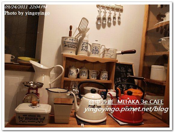 台中沙鹿_MITAKA 3e CAFE20110924_R0042400