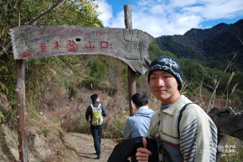 2011_0108_【新竹】尖石鄉 司馬庫斯DSC_0060