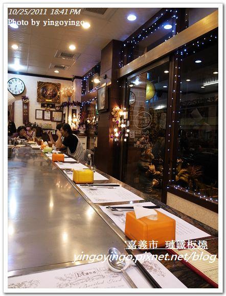 嘉義市_璉鐵板燒20111025_R0043306