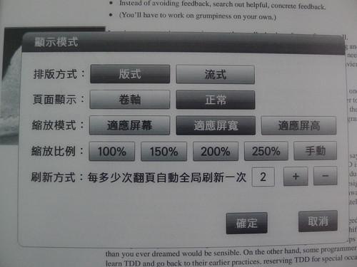E920 設定 PDF 相關屬性