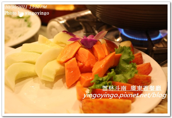 雲林斗南_廣東香餐廳20111030_i1855