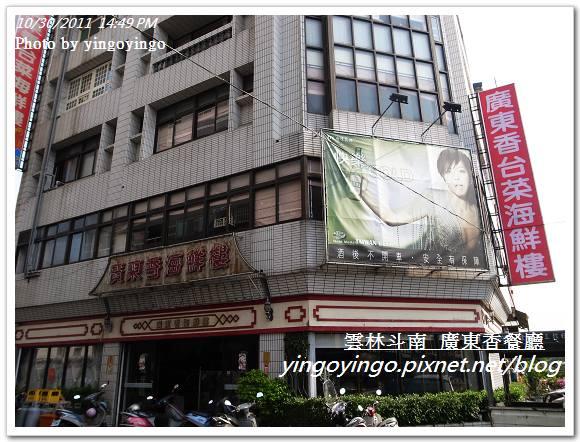 雲林斗南_廣東香餐廳20111030_R0043467