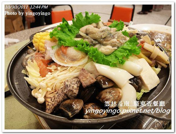 雲林斗南_廣東香餐廳20111030_R0043434