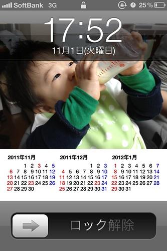 iPhoneの壁紙をカレンダー化した!