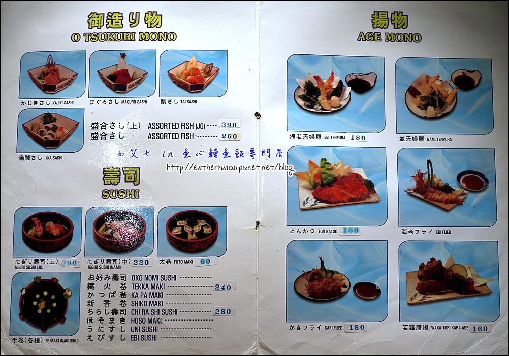 7 魚心餐單2