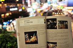 Published ([~Bryan~]) Tags: book sony publish nex