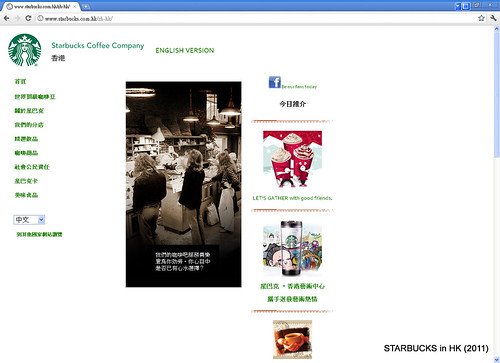 STARBUCKS in HK Xmas 2011117044617