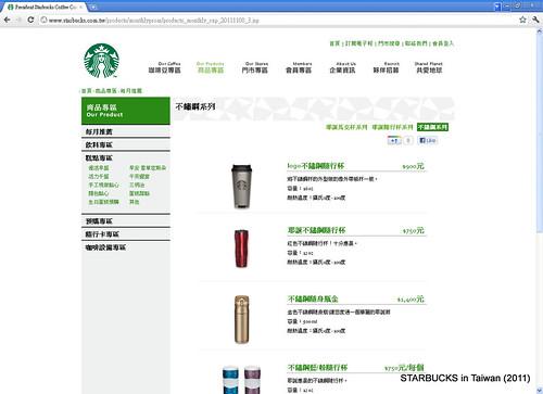 STARBUCKS in Taiwan Xmas 2011117055403