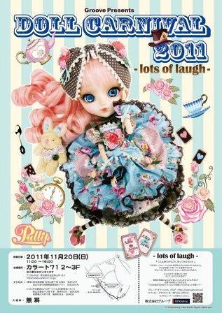 Сет Alice Du Jardin — апрель 2012 6345782461_31a155dd50