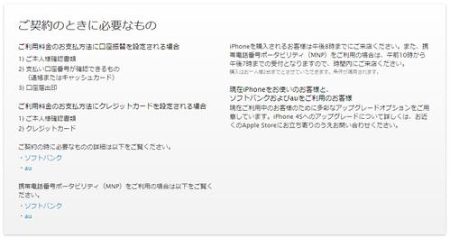 iPhone 4Sアップグレード