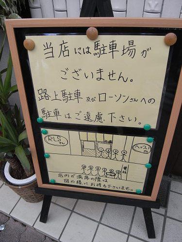『ラーメン家 みつ葉』@奈良市富雄-02