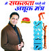 Network Marketing by Surya Sinha