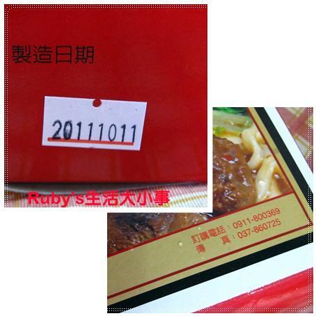 天泉牛肉麵 (10)