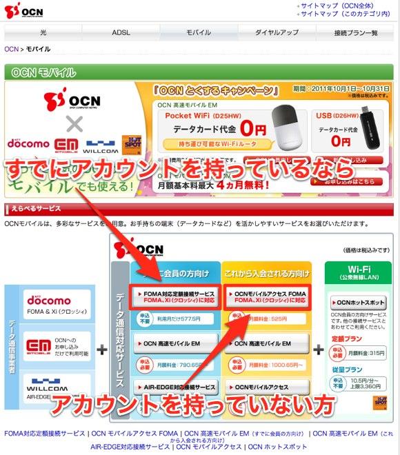 OCNモバイル| OCN