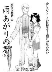 111103(2) - 18禁獵奇漫畫家「氏賀Y太」的殭屍純愛作《雨上がりの君》將在2012年夏天上映真人電影版!