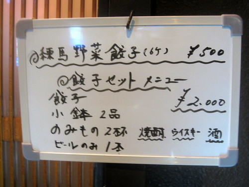 メニュー@和風スナック狸(練馬)