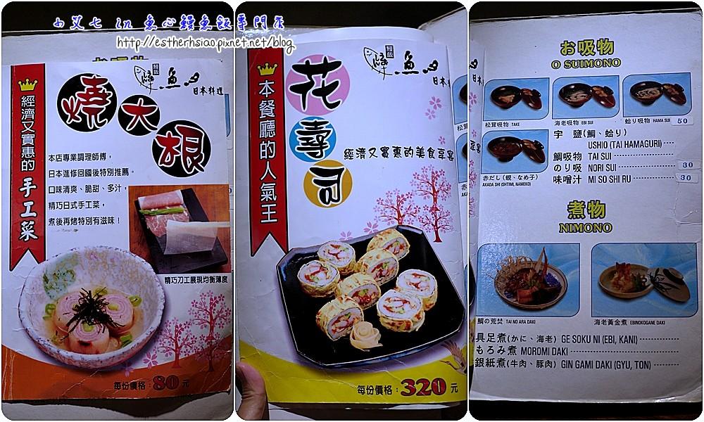 11 魚心餐單6