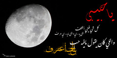 (Tarqe alzharani || ******) Tags: life moon love me canon yahoo google flickr all with you like saudi arabia co plus jeddah 70300mm without    fouad ksa    daum saudia 2011           550d               tarqe alzharani