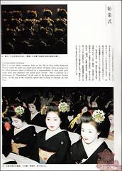 Kyo Maiko Book (kofuji) Tags: kyoto maiko geiko geisha