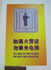 In Case of Firf (cowyeow) Tags: china travel silly english strange sign asian fire hotel weird funny asia elevator chinese bad safety wrong badenglish guangdong engrish badsign shenzhen chinglish  misspelled funnysign misspell fail brokenenglish chingrish funnychina chinesetoenglish