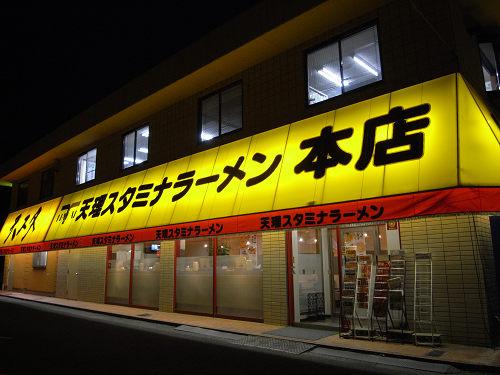 天理スタミナラーメン(本店)@天理市-01