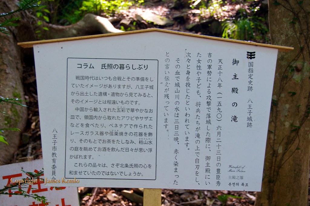 Hachio?ji castle ruins, Hachio?ji, To?kyo?
