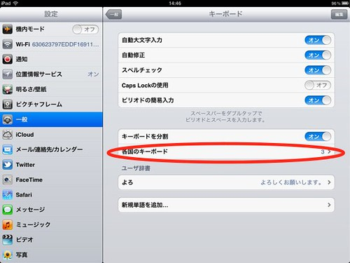 ios5_ipad_flick_1