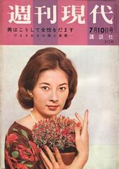 週刊現代 昭和35年7月10日号