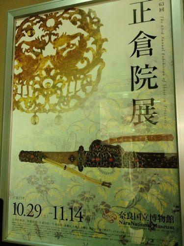 第63回正倉院展@奈良国立博物館-03