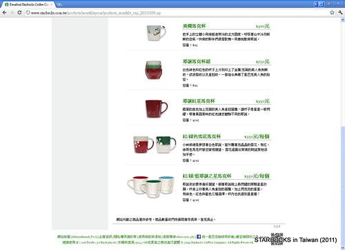 STARBUCKS in Taiwan Xmas 2011117055318