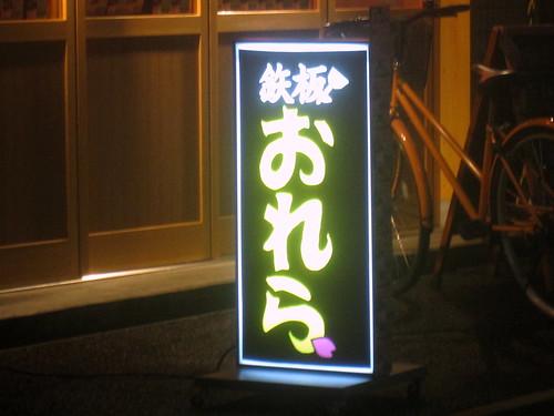 看板@おれら(江古田)