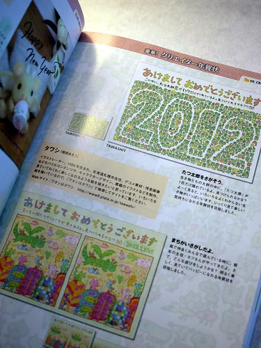 Akiko-NewYearCardBook_C02