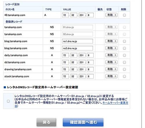 ドメインNavi DNS設定-2