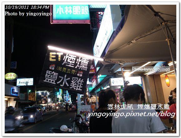 雲林虎尾_ET煙燻鹽水雞20110917_R0043030