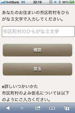 マクドナルド公式アプリ登録画面3文字入力