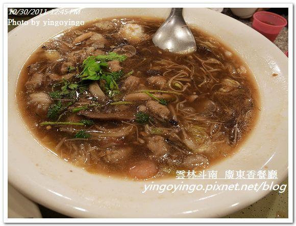 雲林斗南_廣東香餐廳20111030_R0043436