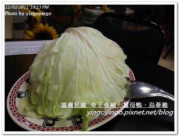 嘉義民雄_帝王食補烏蔘雞20111102_R0043514