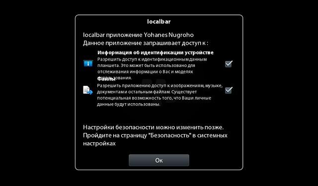 blackberry установка bar без компьютера