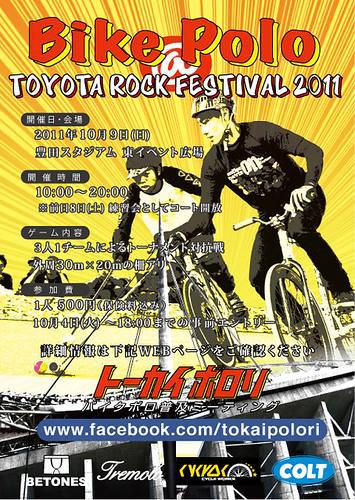 BikePolo@TOYOTA ROCK FESTIVAL 2011