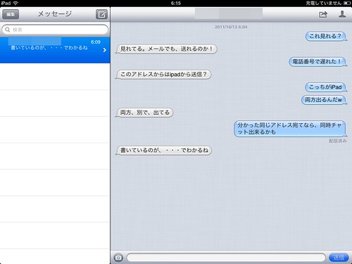iOS5 iPad キーボード