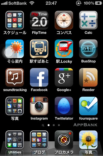 Asai's check No.199 – iPhone 4S(iOS 5) 使いこなしてますか〜?