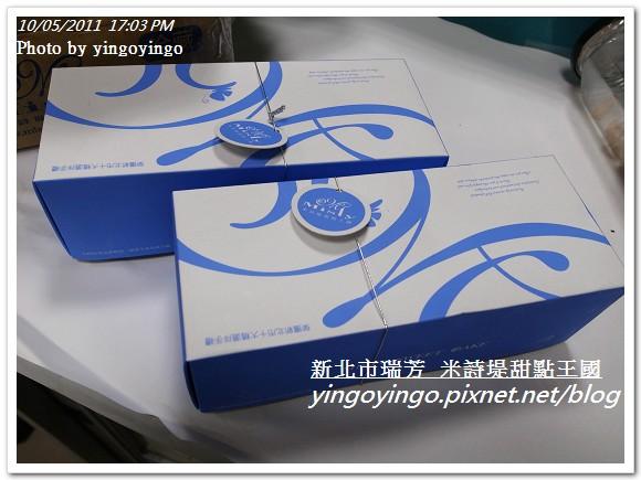 台北瑞芳_米詩堤20110529_R0042604