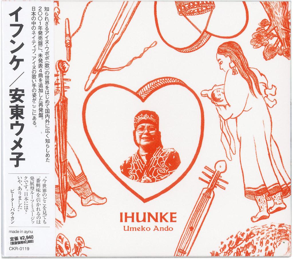 IHUNKE / 安東ウメ子