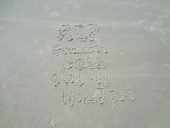 RIP Grandma Hess – Sand