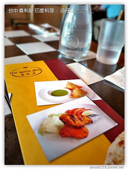 台中 香料屋 印度料理 6