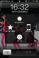 ホームボタンを画面に設置「AssistiveTouch機能」2